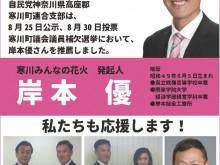 寒川町議会議員補欠選挙