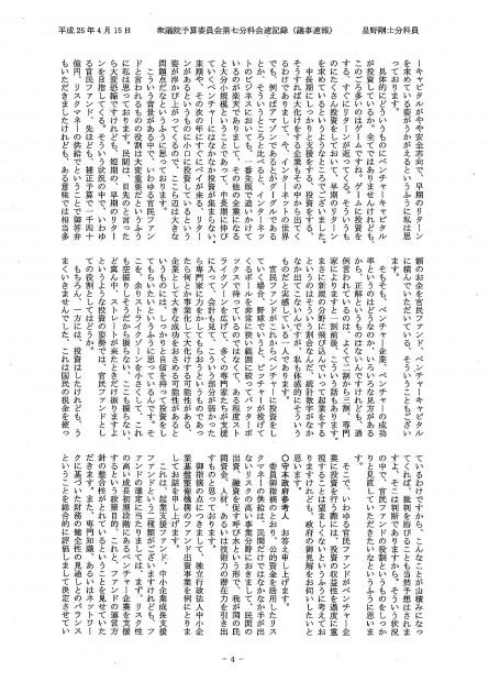 20130415質問速報版-2-4