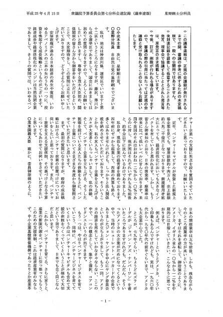 20130415質問速報版-2-1