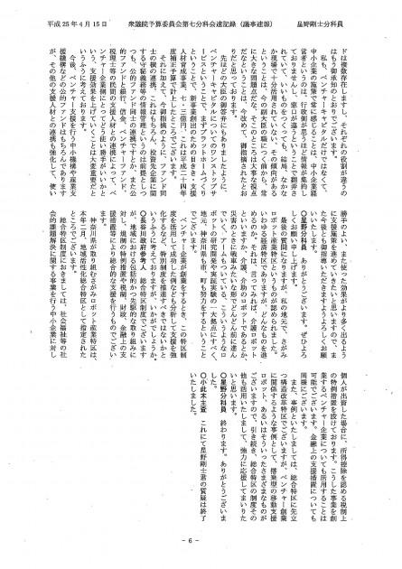 20130415質問速報版-2-6