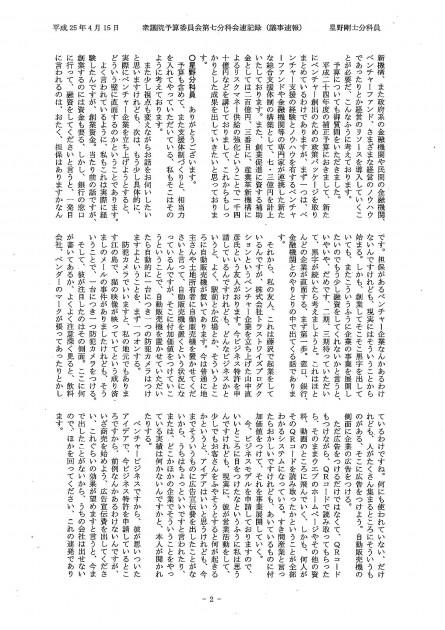 20130415質問速報版-2-2