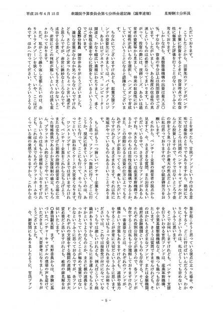 20130415質問速報版-2-5