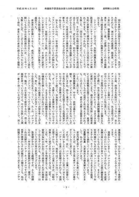 20130415質問速報版-2-3
